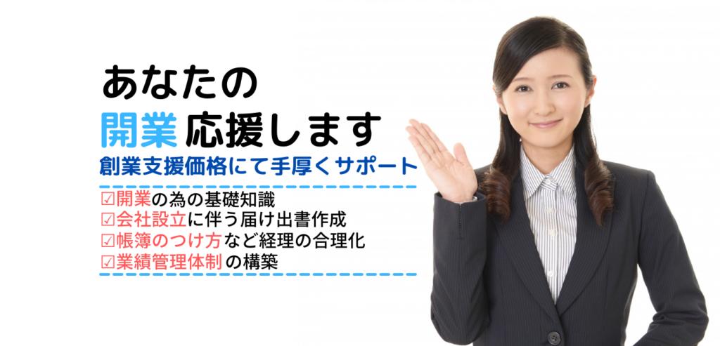 開業なら富士吉田・河口湖の税理士湯山会計事務所まで