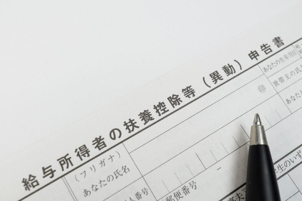 年末調整なら富士吉田・河口湖の税理士湯山会計事務所まで