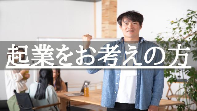 起業・独立なら富士吉田・河口湖の税理士湯山会計事務所まで