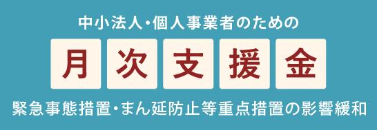 富士吉田市で事前確認をしてる税理士