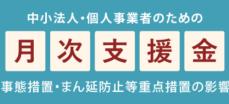 月次支援金なら富士吉田・河口湖の税理士湯山会計事務所まで