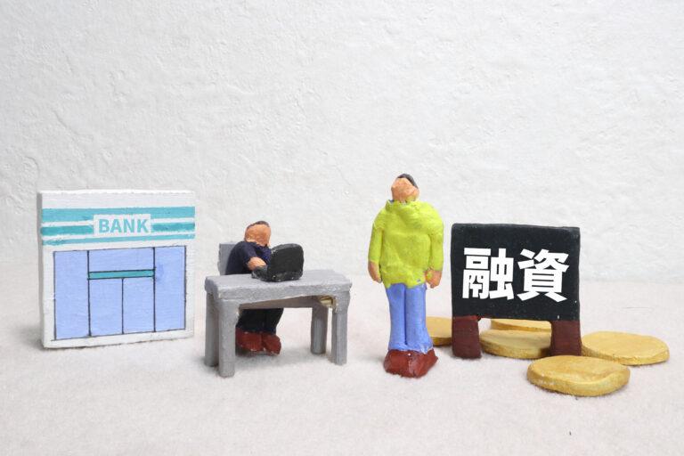 富士吉田で融資相談の税理士なら湯山会計事務所